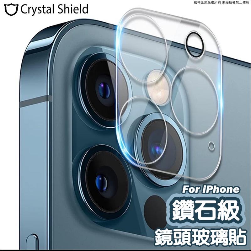 鑽石級3D一體式玻璃鏡頭蓋 iPhone鋼化玻璃 鏡頭貼 鏡頭保護貼 適用於iPhone13 12 11 Pro Max