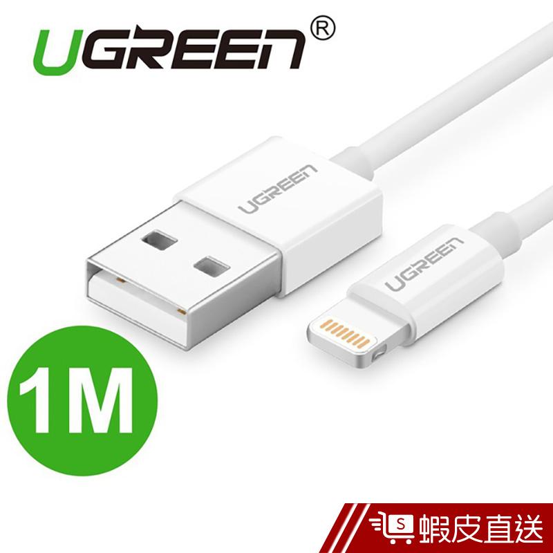 UGREEN綠聯 1M蘋果MFI認證 Lightning to USB傳輸線  現貨 蝦皮直送