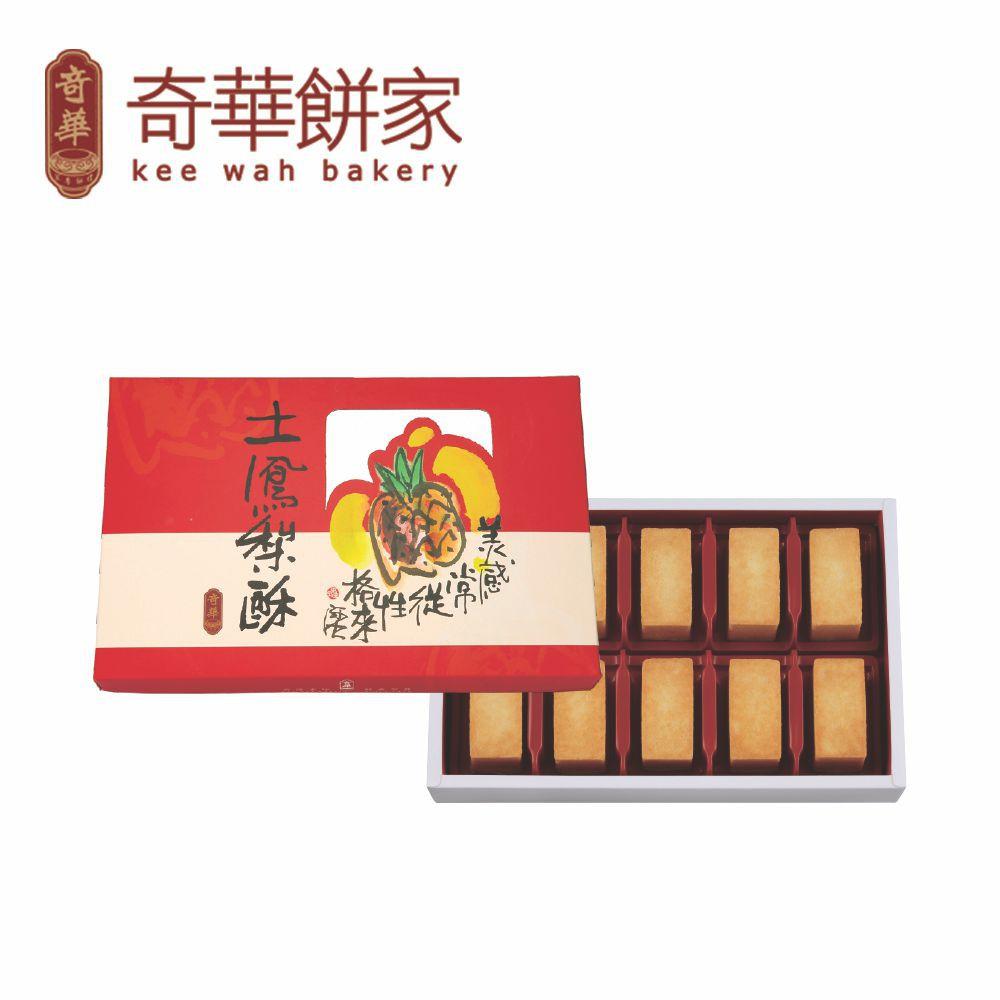 【奇華餅家】土鳳梨酥禮盒10入