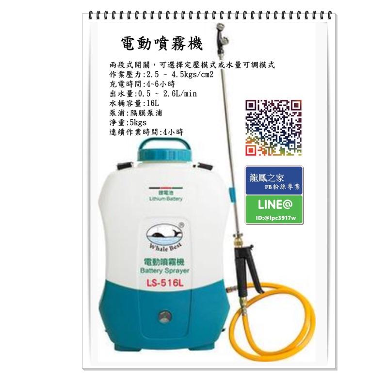 鳳之家 電動 噴霧機  鋰電 噴霧機 噴霧桶 農藥桶  8公升 16公升 消毒 噴藥 LS-516L LS-508L