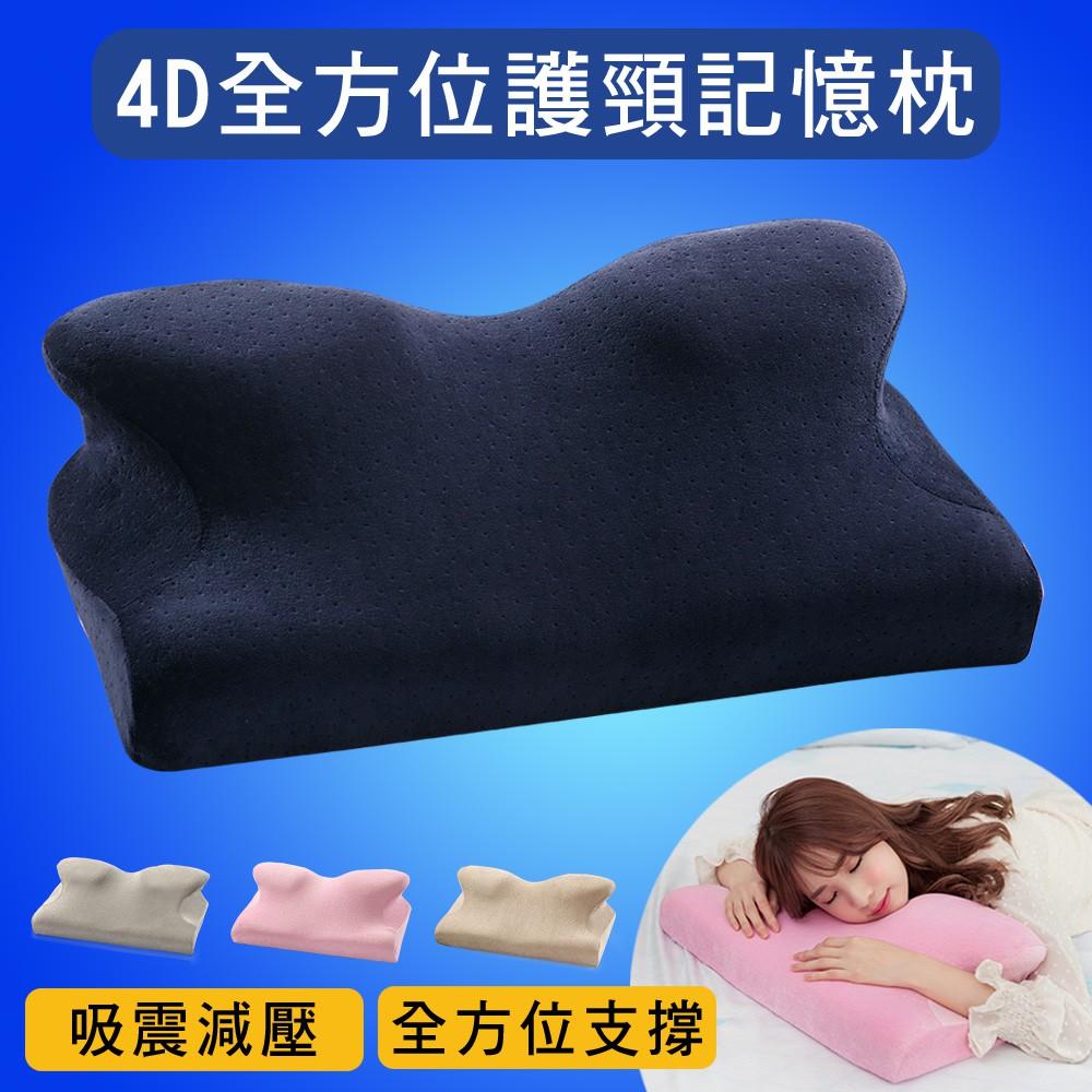 【BELLE VIE】韓國熱銷 4D蝶型護頸枕 慢回彈記憶棉枕【60x32cm】專業人體工學/止鼾枕/太空記憶枕/趴睡枕