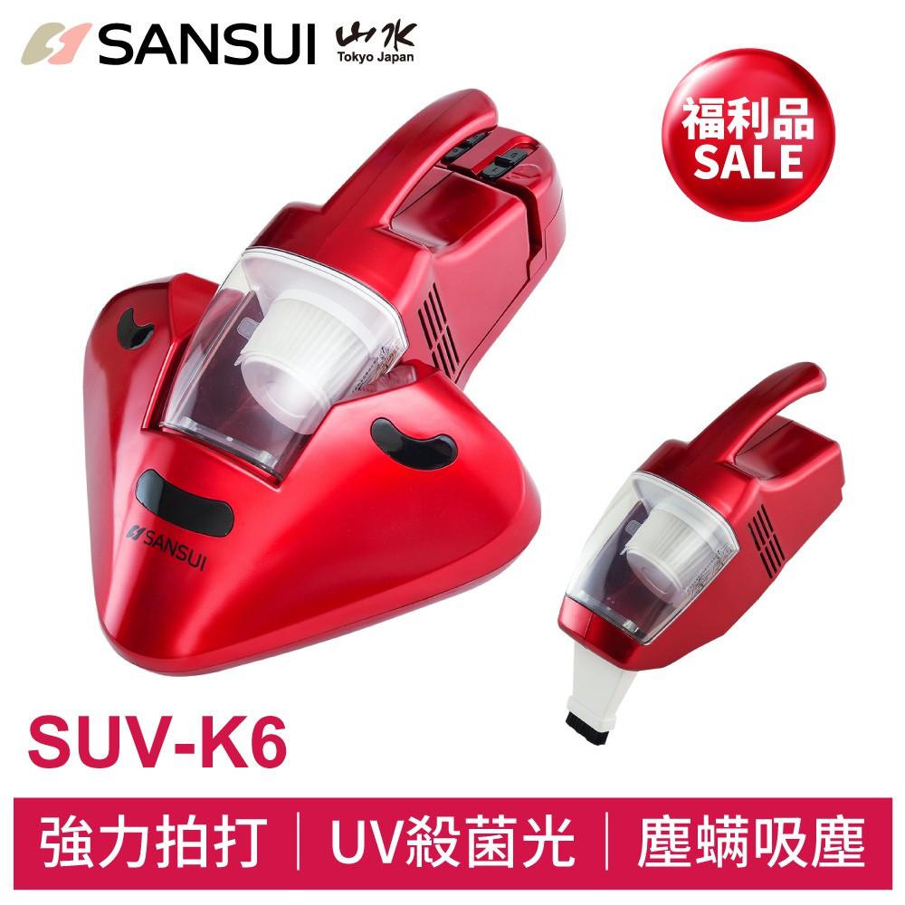 SANSUI山水 福利品 無線強力拍打UV除蹣吸塵器 SUV-K6 除蹣 HEPA UV殺菌燈
