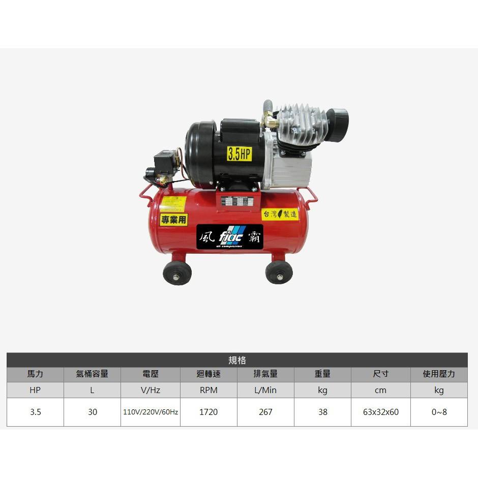 [GIANT LI] 風霸 台灣製 有油 空壓機 3.5HP 30L (吹灰 清潔 打氣 裝潢 DIY)
