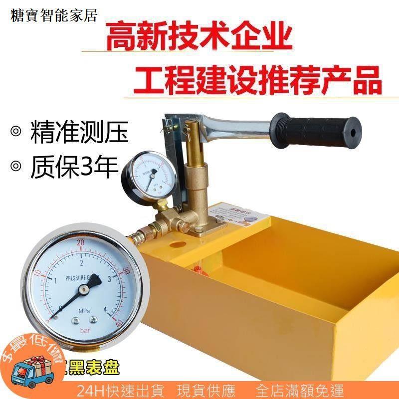 kg手動試壓泵帶壓力泵打壓機PPR水管檢漏機試壓機試水機試壓器#糖寶智能家居