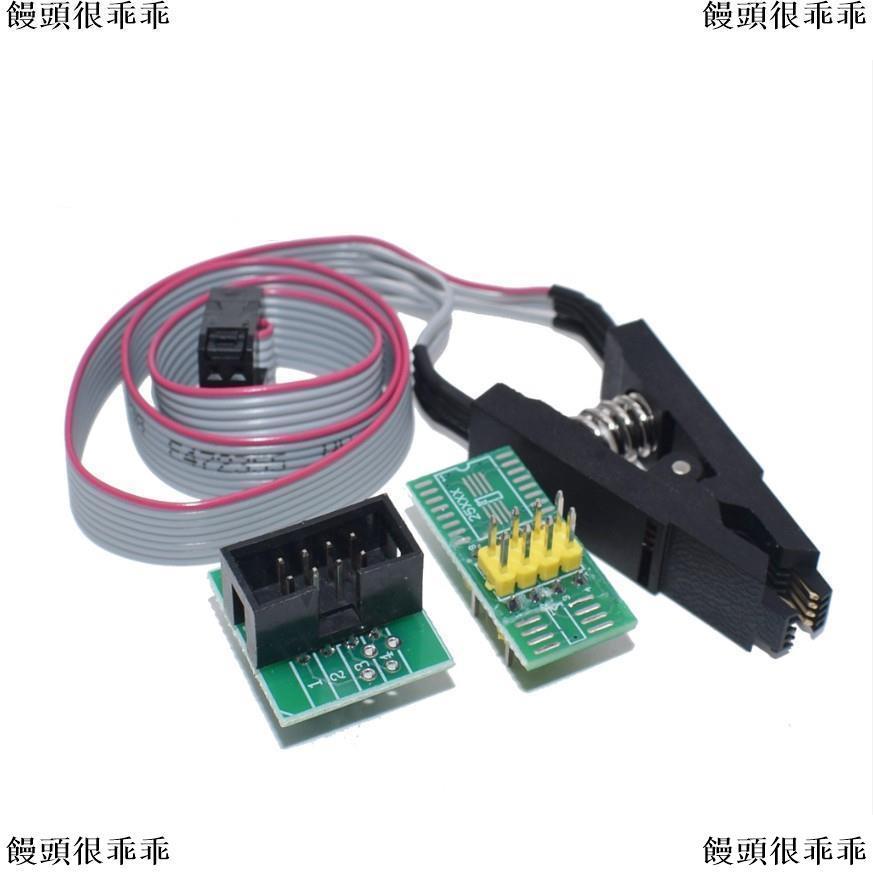 【台灣現貨】測試夾 SOP8 八腳BIOS夾子 寬窄體8腳通用夾 適配夾 燒錄芯片夾