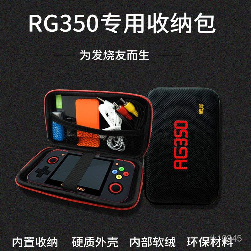 【現貨】週哥RG351P RG350 RG350M遊戲機收納包RG300X收納配件包諮詢客服【滿1000元宅配免運