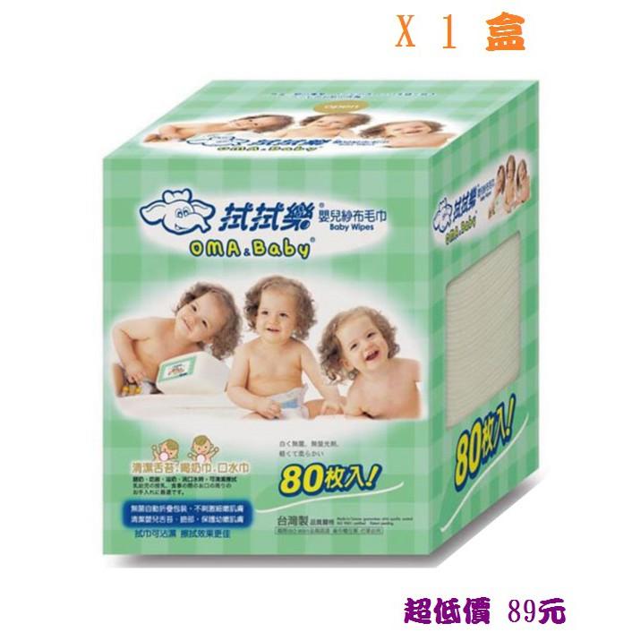 日本(拭拭樂) 嬰兒乾溼兩用紙巾 80入(1盒) 89元 馨兒美