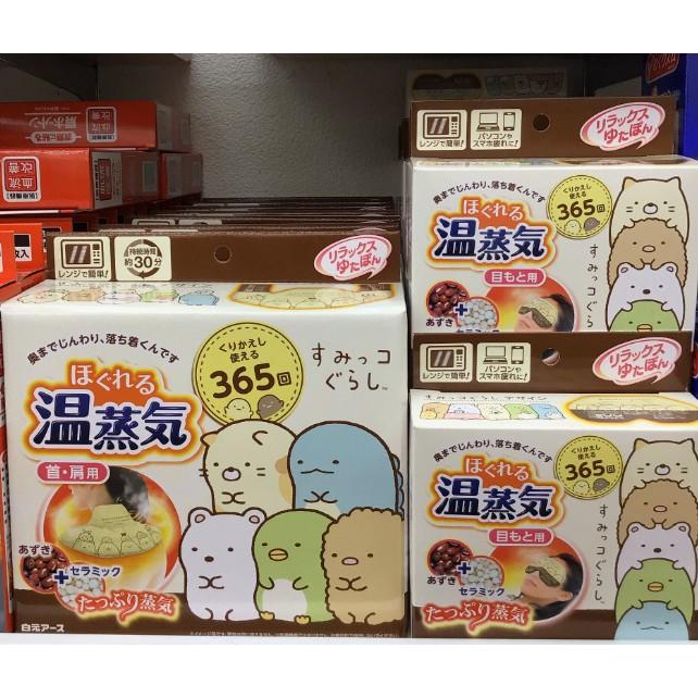 現貨🌟日本白元 角落生物  溫蒸氣 肩頸/眼部用 暖暖包 可重複使用 重複加熱