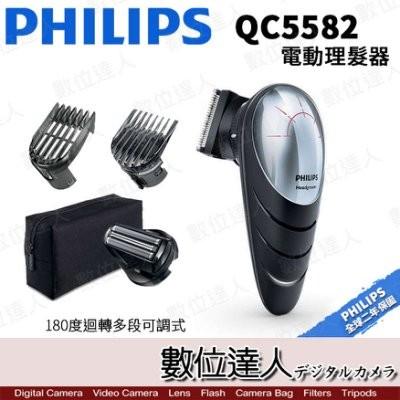 PHILIPS 飛利浦 QC5582/15 電動理髮器 型男神器 180度迴轉多段可調式 QC5580升級版 數位達人