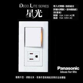 《 阿如柑仔店 》Panasonic 國際牌 星光系列 WTDFP4308 單開關 單插座 接地插座 附蓋板 螢光開關 臺北市