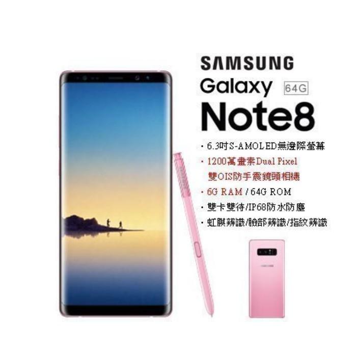 (限時特價)Samsung Note 8 (6+64G) (空機)全新未拆封 原廠公司 S9 S8+ S7 A8+