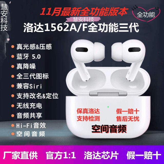 洛達1562A三代完美版無線藍牙耳機