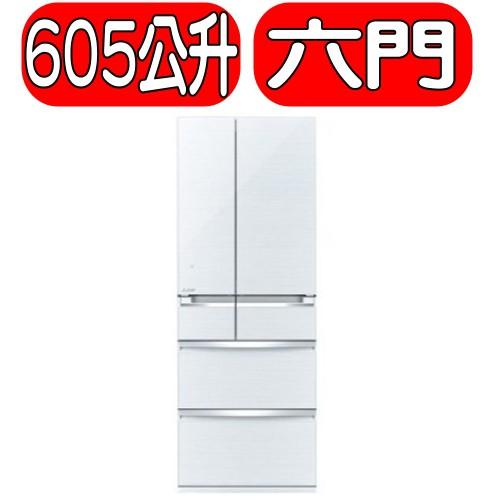 《可議價》MITSUBISHI 三菱【MR-WX61Z-W-C】605L 變頻電冰箱 6門 日本原裝