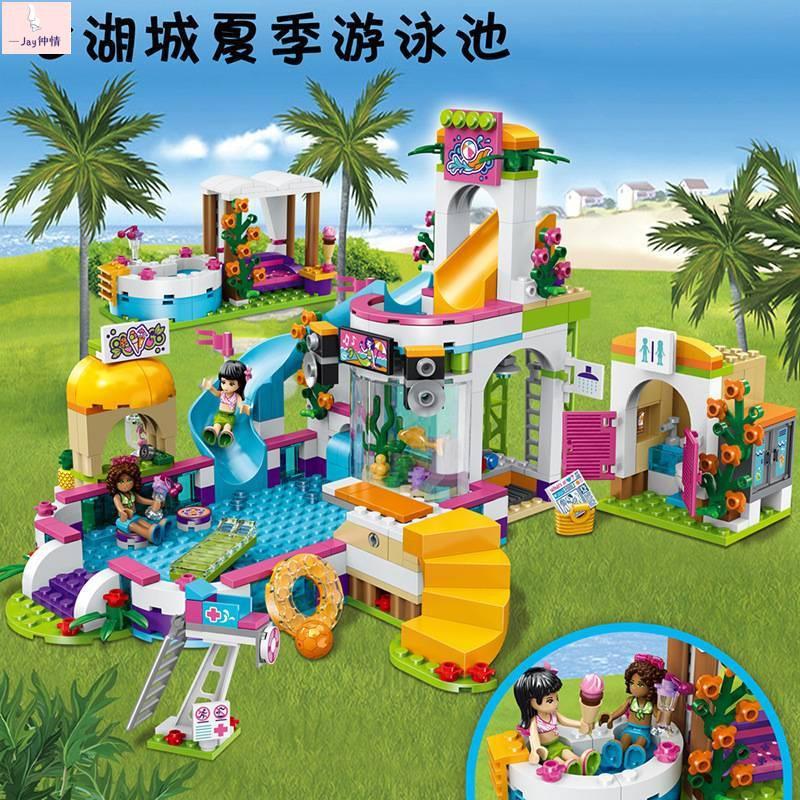 熱賣款BMZJG319兼容樂高女孩好朋友41313心湖城夏季游泳池拼裝積木玩具