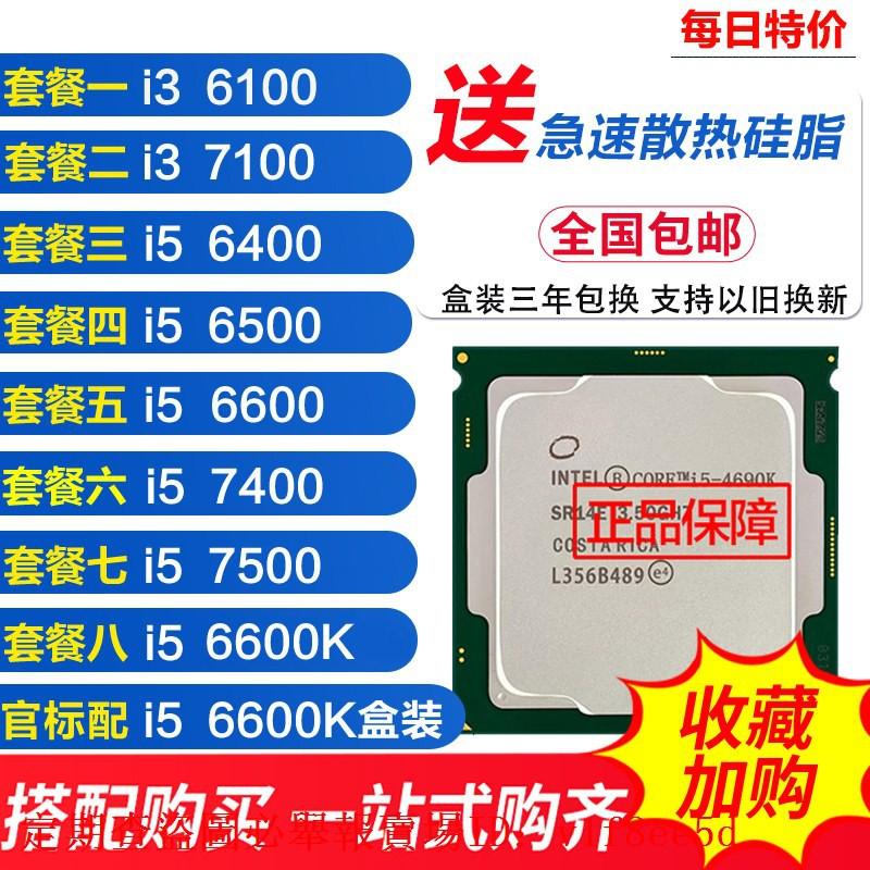 I5 6600K i5  6400 i5 6500 i5 7500 7400 I3 6100  7100 6600CPU