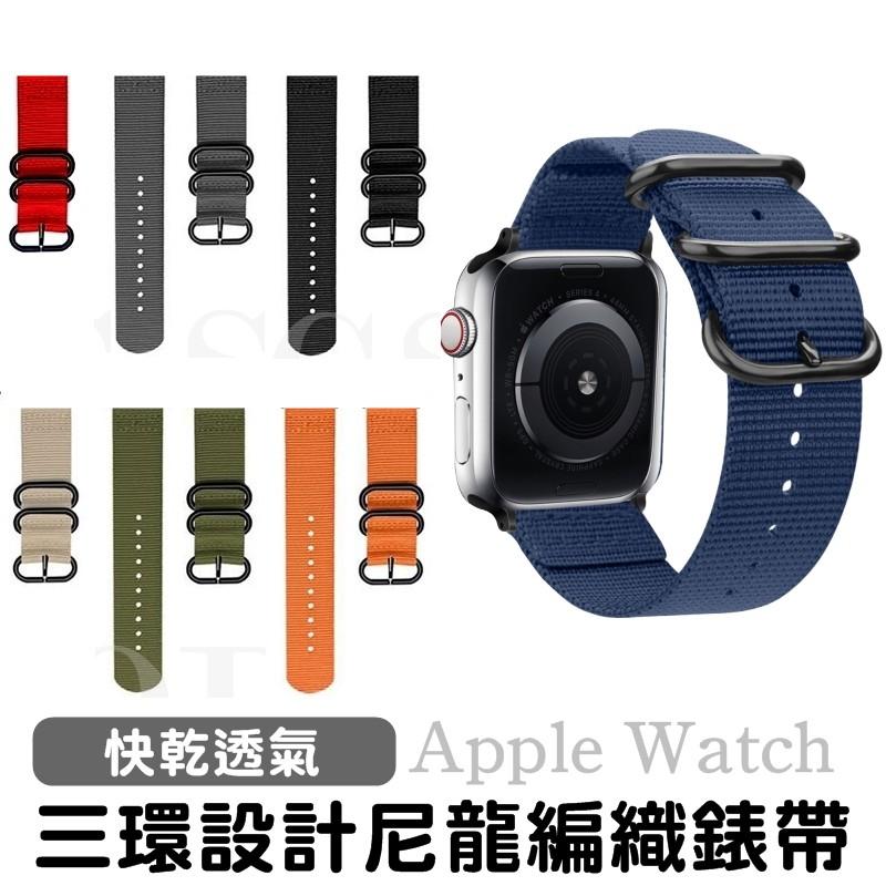 三環不鏽鋼錶帶 尼龍透氣錶帶 Apple Watch SE/S5/S6代 38/40/42/44mm 替換帶 防潑水錶帶