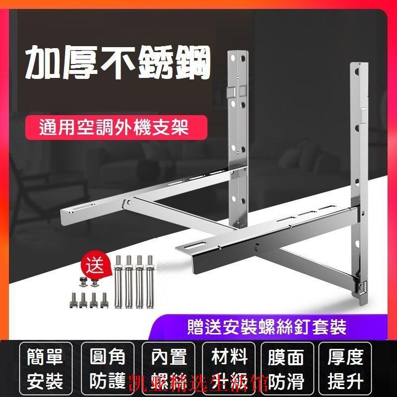 【304不鏽鋼】冷氣室外機安裝架 冷氣架分離式DIY簡易安裝 冷氣安裝支架 正白鐵#凱亞精選