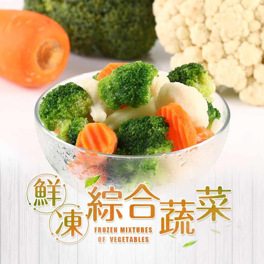 【任選】愛上新鮮-鮮凍綜合蔬菜
