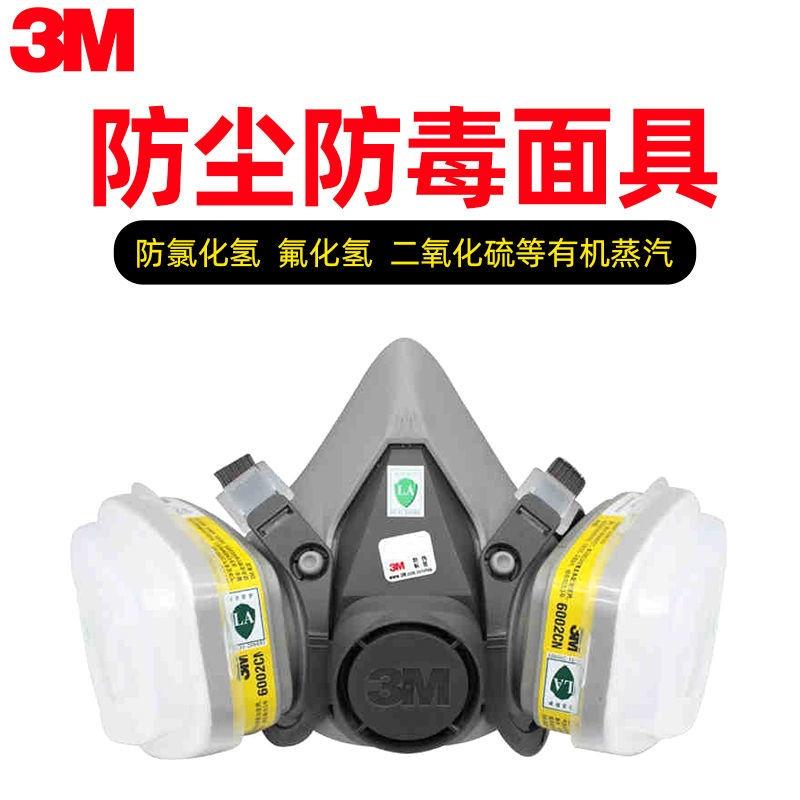 3M防毒面罩 6200+6003防毒面具防塵口罩防有機酸性氣體異味7件套
