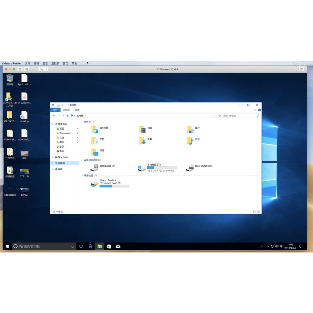 VMware Fusion Pro for Mac(支持11.0Big Sur)v12.1.0(17195230)中文修