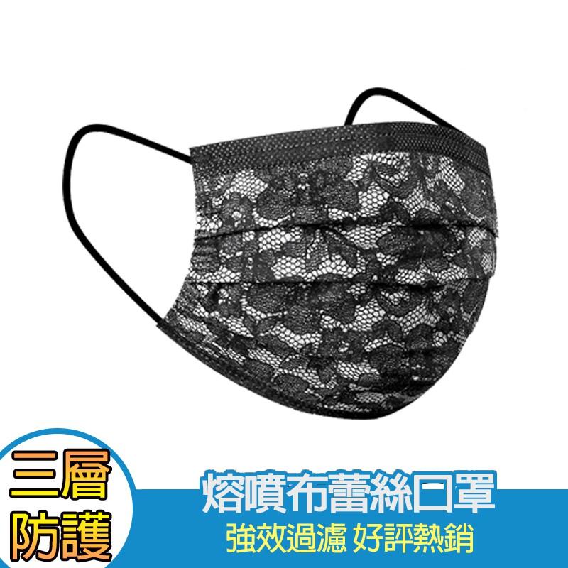 三層絨噴布口罩 三層 蕾絲 防護 口罩