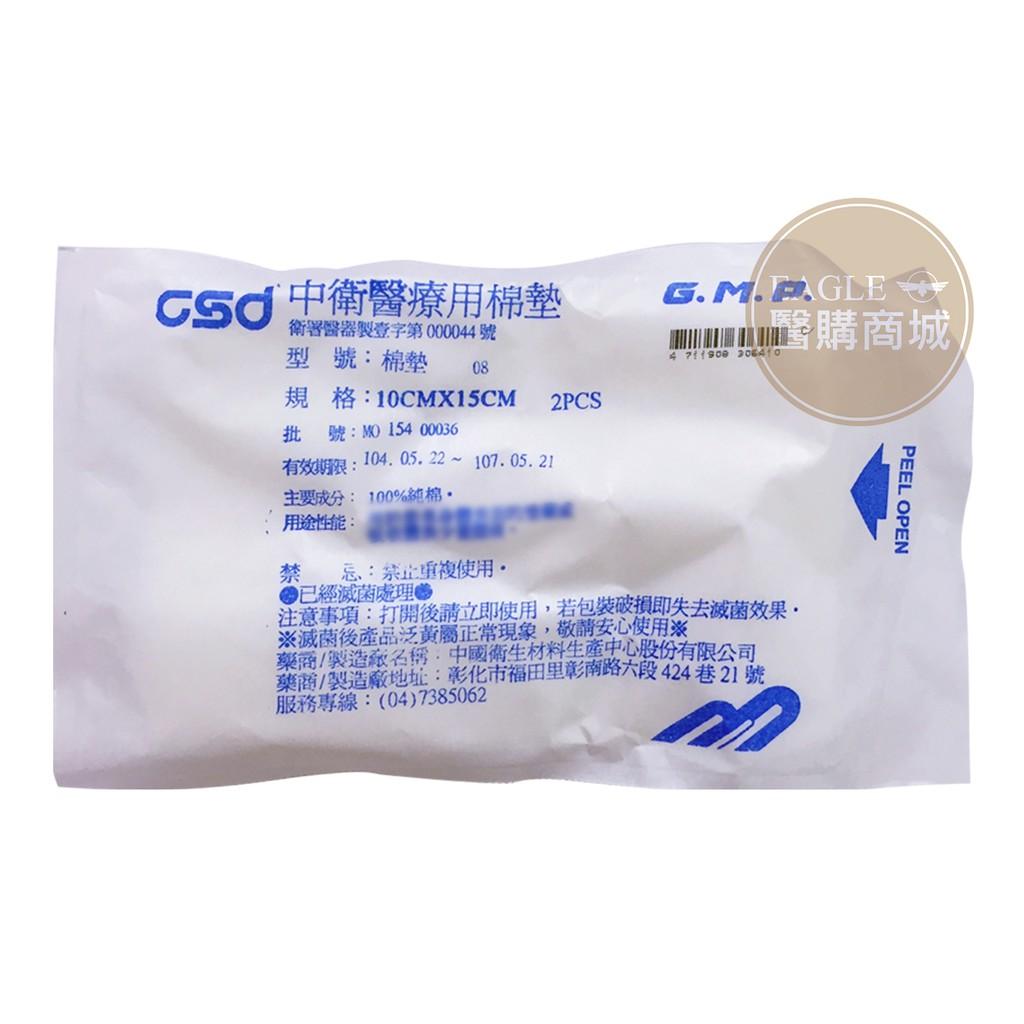 【中衛❖現貨】醫療用棉墊❖棉墊❖棉片❖2片入❖10cmX15cm_12.5cmX20cm