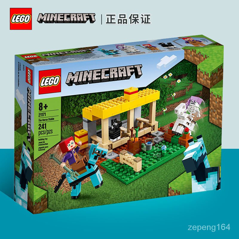 【現貨速發 關注立減400】【正品保證】LEGO/樂高新品積木我的世界系列21171馬廄益智玩具