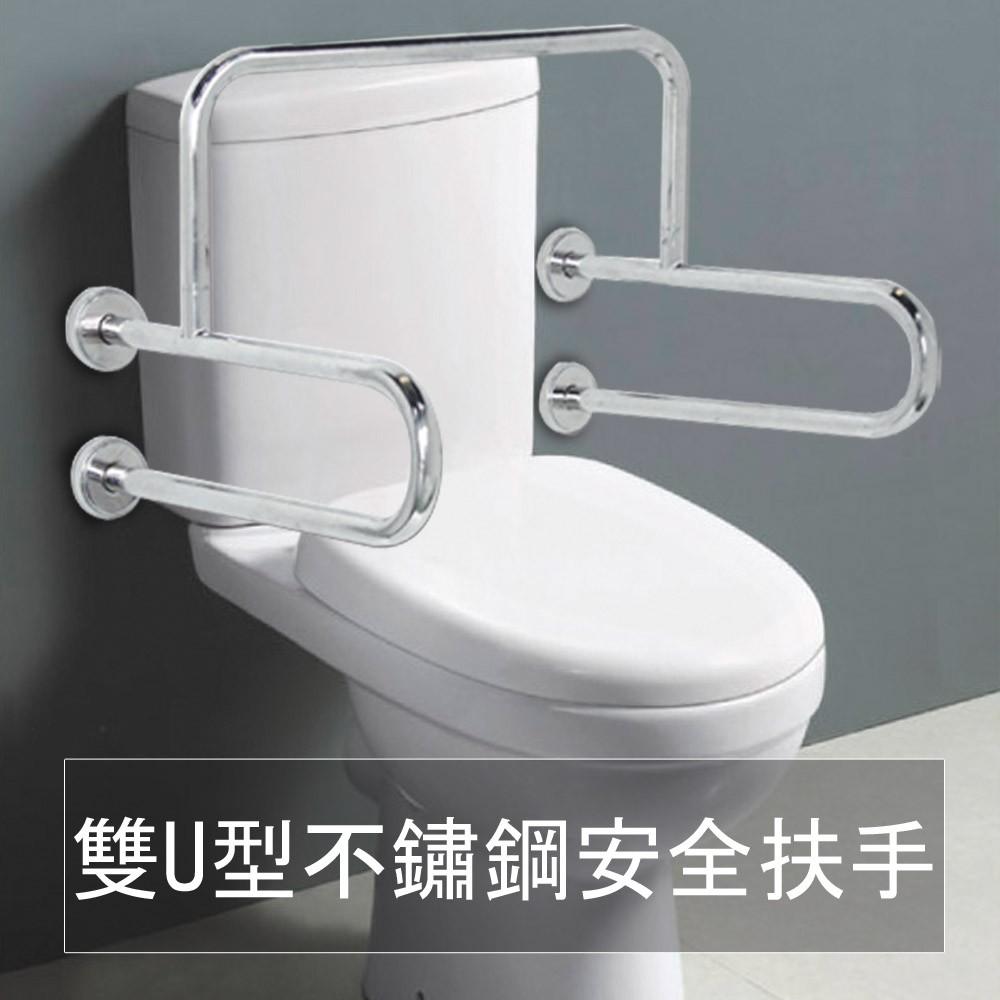 【雙手萬能】雙U型不鏽鋼安全扶手