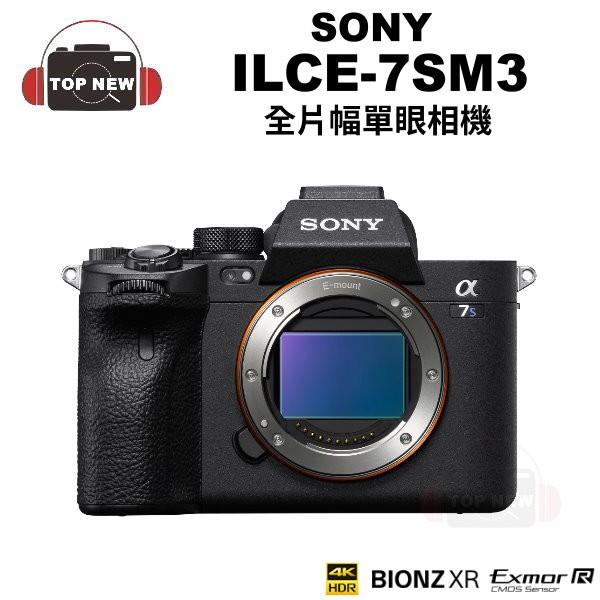 SONY 索尼 全片幅 單眼 相機 ILCE-7SM3 A7SM3 單機身 高畫質 4K 輕巧 翻轉螢幕 公司貨