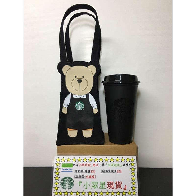 星巴克 黑Bearista隨行杯袋 + 黑siren 50週年紀念Reusable cup 黑熊提袋 黑kiara