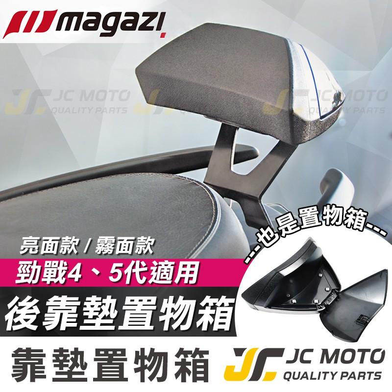 【JC-MOTO】 MAGAZI 後靠背 靠墊 小饅頭 置物功能 四代 五代 勁戰 直上安裝