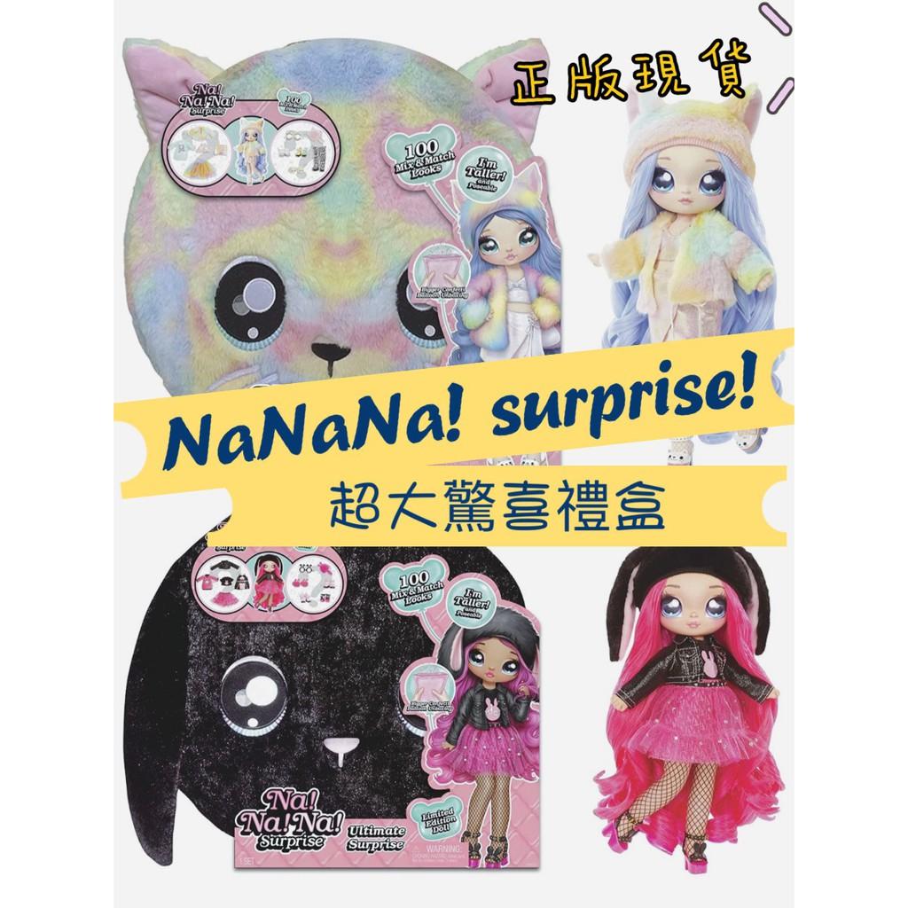 新品促銷 nanana surprise mga 超大驚喜盒 正版美國代購 驚喜娃娃 貓咪 黑兔 美髮娃娃 盲盒 lol