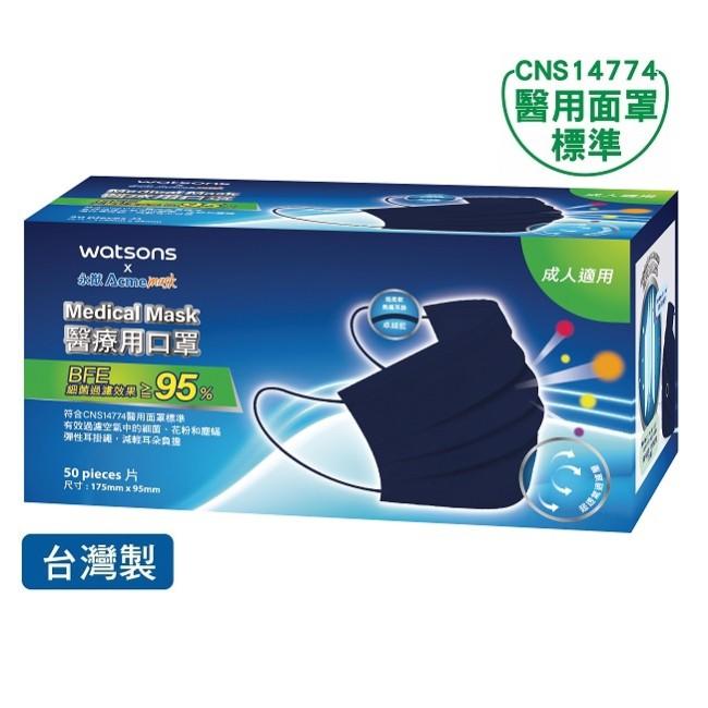 WATSONSx永猷醫療用口罩50入-卓越藍