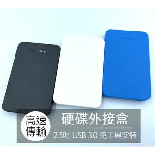 【現貨】Acasis 阿卡西斯 USB 3.0 2.5吋 硬碟外接盒 7mm 9.5mm 免工具 硬碟盒 外接盒 新北市