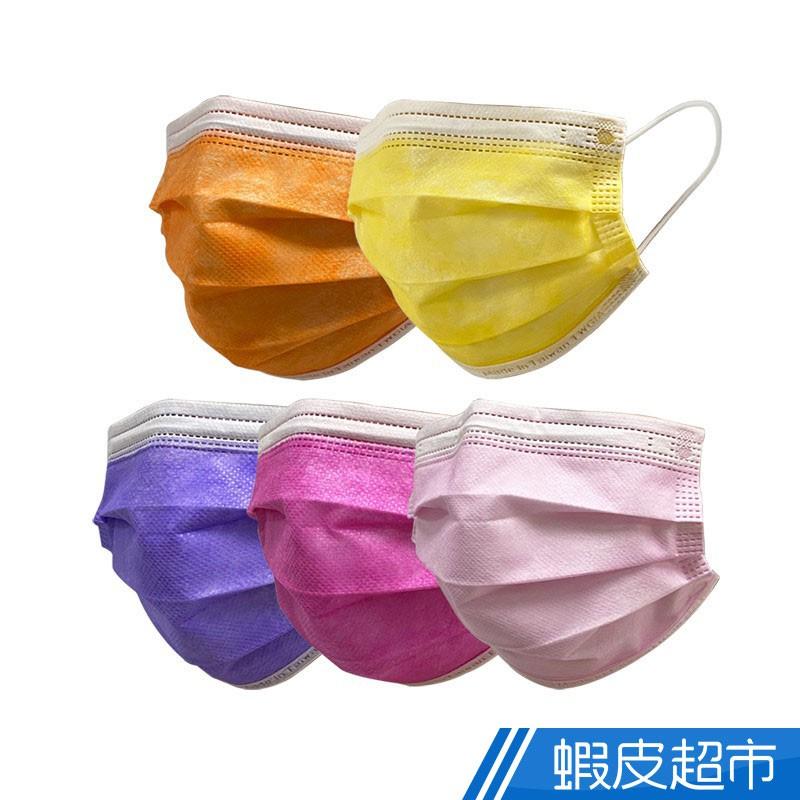 台灣精碳 醫療級彩色口罩 50入/盒 蝦皮24h 現貨
