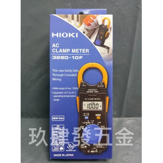 [玖肆發五金]含稅~日本進口 HIOKI 3280-10F(新款)日製交流鉤錶  電表超薄型鉤錶