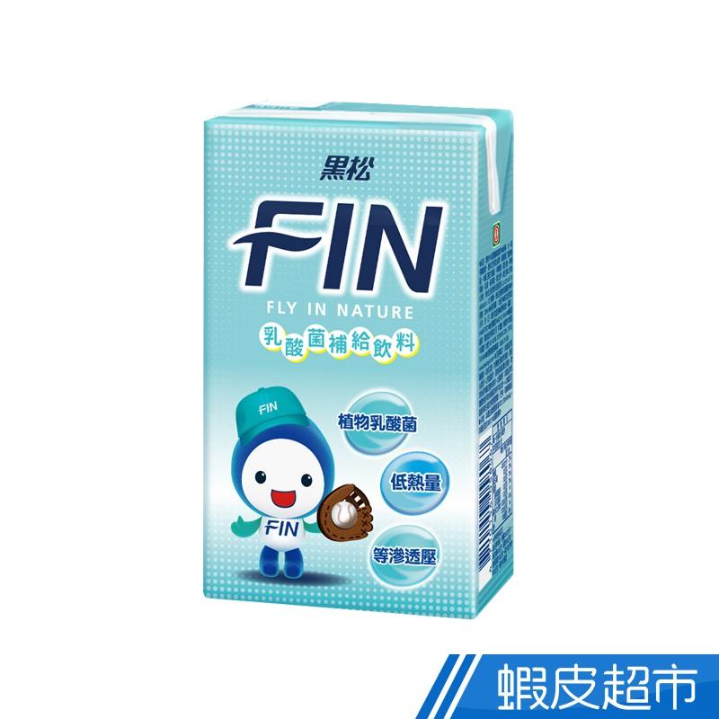 黑松 FIN乳酸菌補給飲料 250mlx24入/箱入 蝦皮直送 現貨