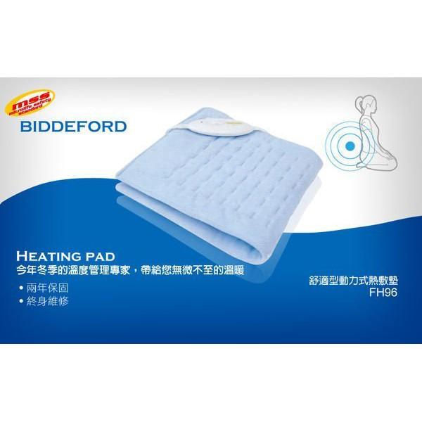 美國BIDDEFORD 舒適型熱敷墊 FH-96/FH96 (2年保固)