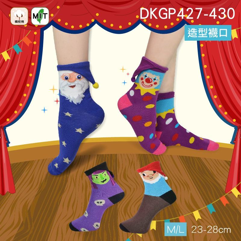 《DKGP427.428.429.430》立體帽子襪 精靈.小丑.巫婆.魔術師 短襪 帽襪 聖誕節 萬聖節造型襪子