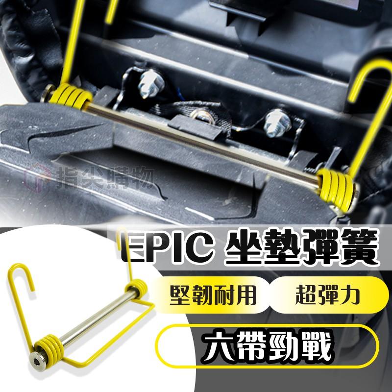 EPIC 坐墊彈簧 座墊彈簧 坐墊 座墊 椅墊 彈簧 附軸心 適用於 六代戰 六代勁戰 勁戰六代 六代目