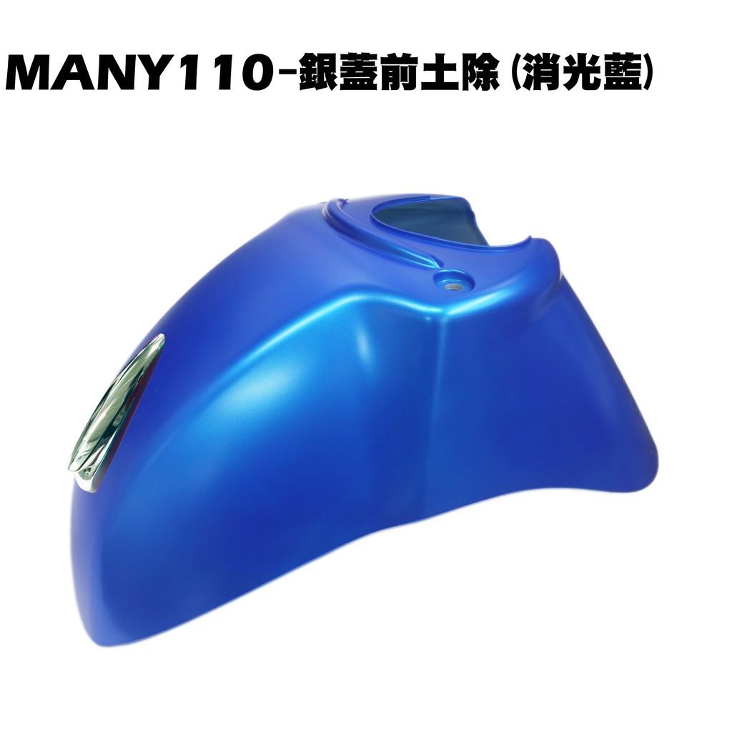 MANY 110-銀蓋前土除(消光藍)【水鑽M版SE22BC專用、光陽擋泥板車殼】