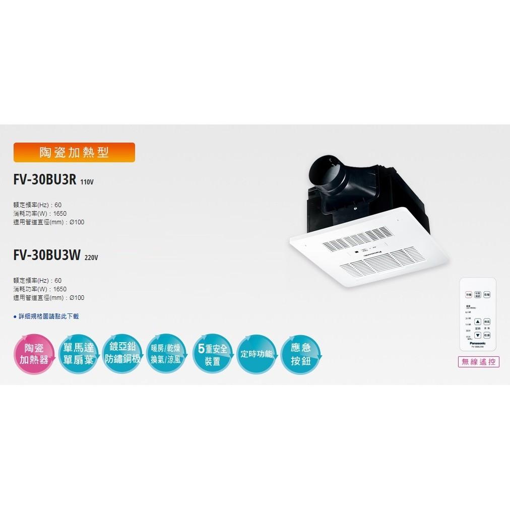 國際牌 Panasonic FV-30BU3R 110V FV-30BU3W 220V 無線遙控浴室暖風機 國際