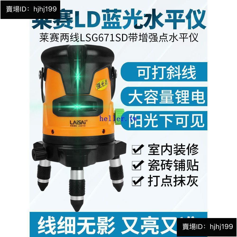 安娜百貨店萊賽LAISAI 綠光LS671JS/D 2線水平儀標線儀更亮綠激光 抗震防摔