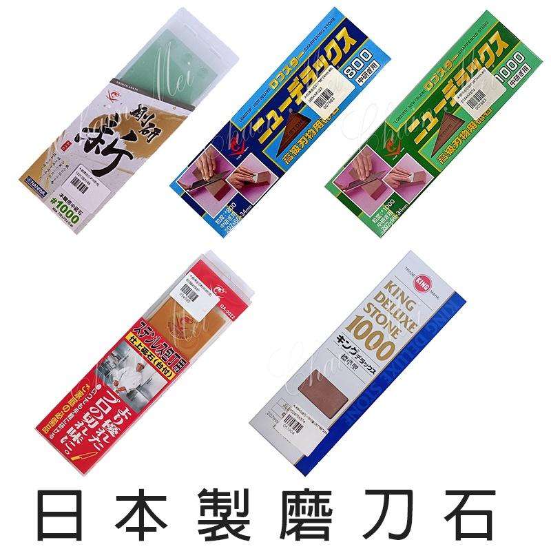 日本製 磨刀石 砥石 油石 蝦牌磨刀石 King Deluxe Stone 磨刀器具