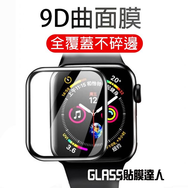 Apple Watch 3D曲面保護貼 適用Watch 6 SE 5 4 3 2 38mm 40mm 42mm 44mm