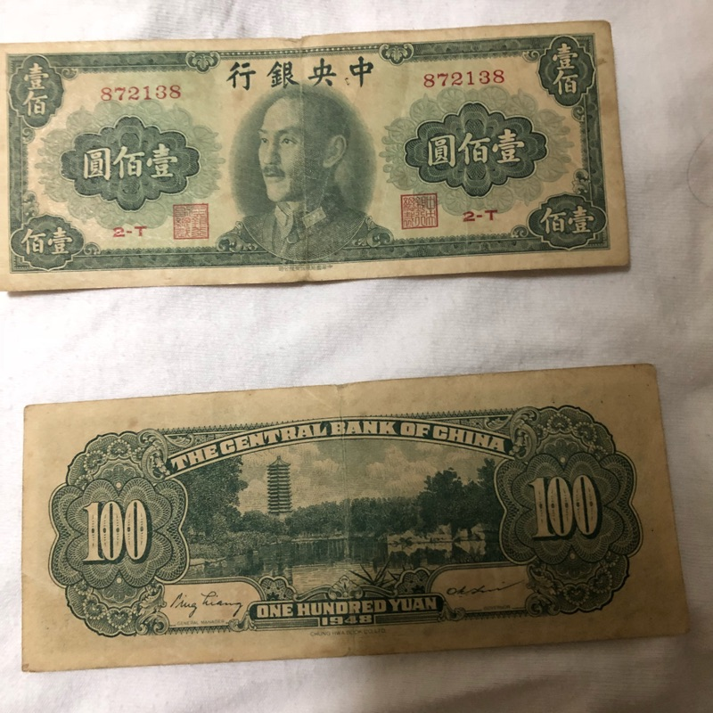 舊紙鈔 中央銀行 百元 100元 1948年 舊台幣