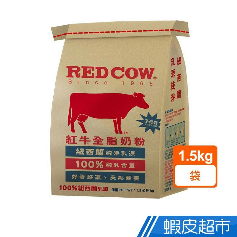 紅牛 全脂牛奶粉(1.5kg) 現貨[滿額折扣] 蝦皮直送