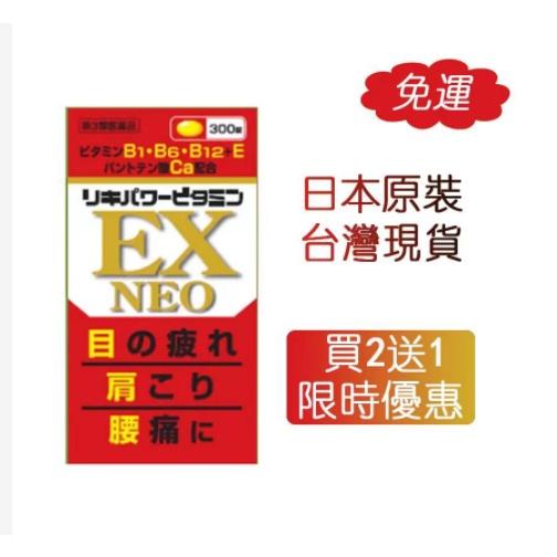 買二送一,日本🇯🇵最熱銷 米田合利他命 EX NEO 300錠 現貨供應 最新期限