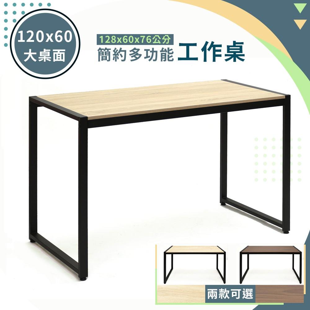 電腦桌 書桌 辦公桌  120x60公分 大桌面 雙色可選 工業風 多功能 萬用桌  MIT