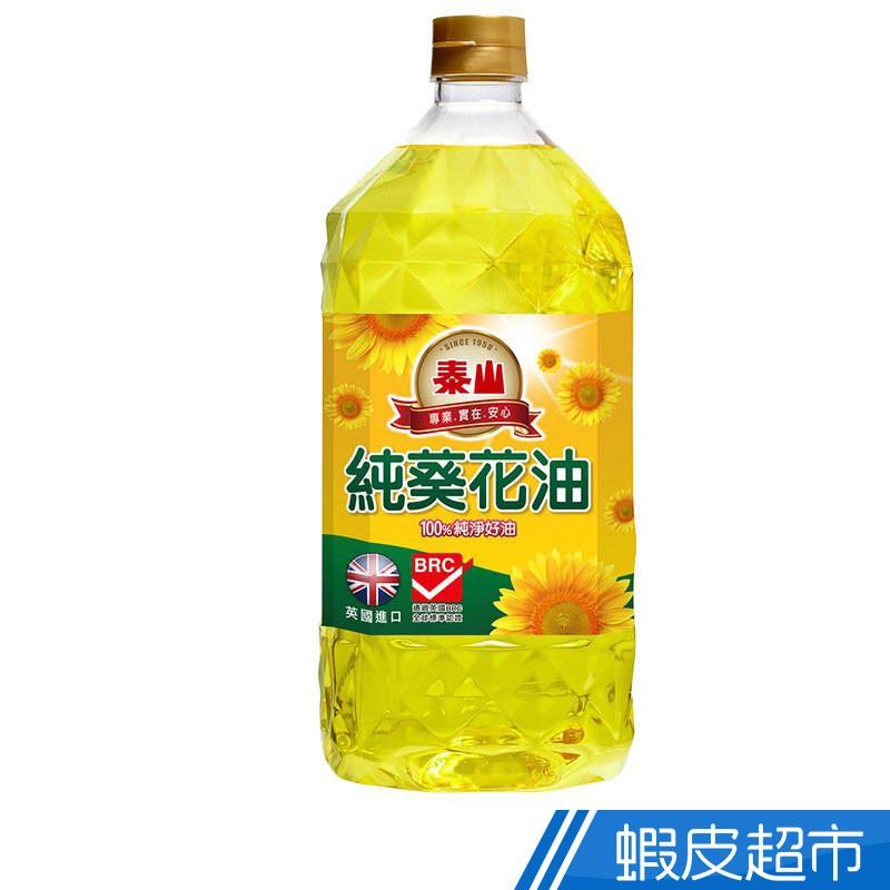 泰山 100%純葵花油 2L  現貨 蝦皮直送